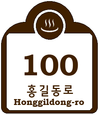 Cultural Properties and Touring for Building Numbering in South Korea (Hot spring) (Example 3).png