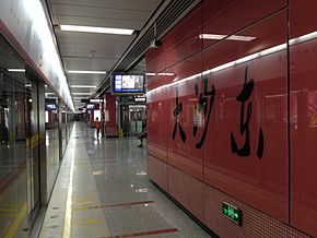 Dashadong Station Platform For Wenchong.JPG