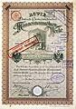 Deutsch-Oesterreichische Mannesmannröhren-Werke 1890 Max.JPG
