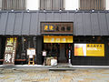 Dogo brewery restaurant.jpg