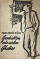 Egon Erwin Kisch - Geschichten aus sieben Ghettos, 1937.jpg