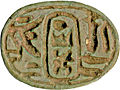 Egyptian - Scarab with the Throne Name of Thutmosis III - Walters 4268 - Bottom (2).jpg