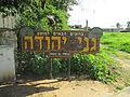 Entrance to Ganei Yehuda.JPG