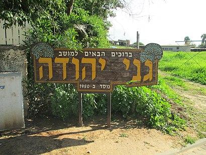 איך מגיעים באמצעות תחבורה ציבורית  לגני יהודה? - מידע על המקום