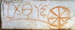 "An early Christian ""Ichthys"" (fish) inscription from ancient Ephesus Ephesus IchthysCrop.jpg"