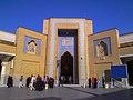Fatimah Ma'sumah Shrine قم، حرم فاطمه معصومه دختر موسی ابن جعفر امام هفتم شیعیان 03.jpg