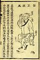 Fu Jen-yu, Compendium of Ophthalmology, 1644 Wellcome L0031498.jpg