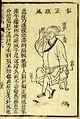 Fu Jen-yu, Compendium of Ophthalmology, 1644 Wellcome L0031498.jpg
