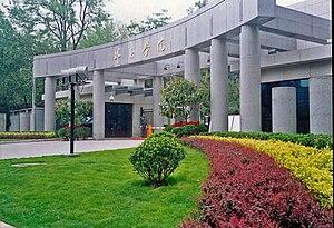 China Foreign Affairs University - Image: Gate China Foreign Affairs University