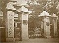 Gate of Jingu University.jpg