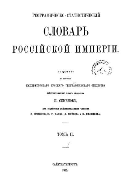 File:Geo stat rus imp 2.djvu