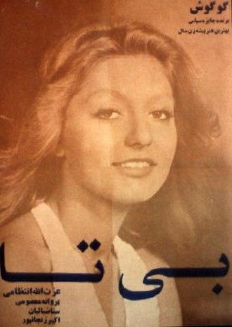 Googoosh - Poster for Googoosh's 1972 award-winning film Bita