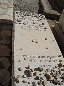 Grave of Sh.Y. Agnon.jpg