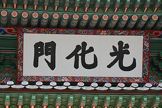 Gwanghwamun - Gwanghwamun wooden name plate in Hanja in 2012