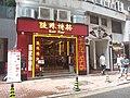 HK 上環 Sheung Wan 蘇杭街 Jervois Street shop August 2018 SSG 19.jpg