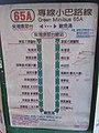 HK 西灣河 Sai Wan Ho 筲箕灣道 Shau Kei Wan Road 太安樓 Tai On Building minibus 65A stop sign September 2019 SSG 05.jpg