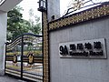 HK ML 半山區 Mid-levels 堅尼地道 Kennedy Road February 2020 SS2 07.jpg