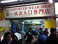 HK North Point 北角 馬寶道 Marble Road clothing shop sign Dec-2012.JPG