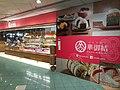 HK SW 上環 Sheung Wan 信德中心 Shun Tak Centre mall food shop 華御結 Hana Musubi food February 2020 SS2 03.jpg
