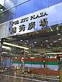 HK San Po Kong 越秀廣場 Yue Xiu Plaza 寧遠街 Ning Yuen Street entrance.JPG