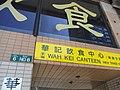 HK Shek Mun Siu Lek Yuen 6 On Ping Street New Trade Plaza sign Wah Kei Canteen Sept-2012.JPG