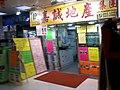 HK Tai Po Plaza 大埔廣場 property agent shop Jan-2013.jpg