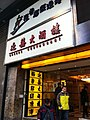 HK YTM Jordan Nathan Road shop Cheers Restaurant name sign Jan-2014.JPG