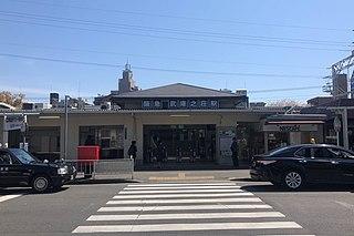 Mukonosō Station Railway station in Amagasaki, Hyōgo Prefecture, Japan