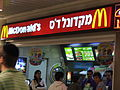 Hebrew mcdonalds jerusalem 9361.JPG