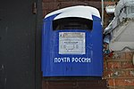 Himki Postal Office 141431 - postbox.jpeg