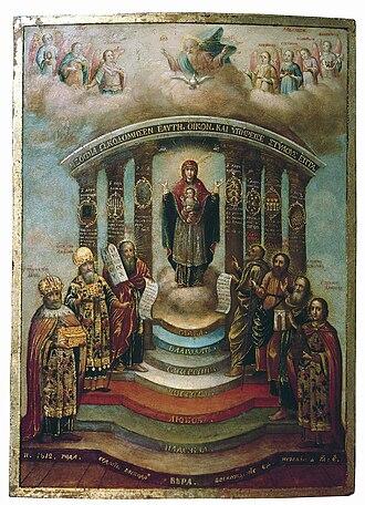 Sophia (wisdom) - Ukrainian (Kiev) Icon, Sophia, the Holy Wisdom, 1812. Cf. Proverbs 9:1.