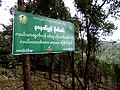 Hpa-An, Myanmar (Burma) - panoramio (200).jpg