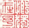 Hu Zhengyan Seal2.PNG