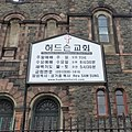 Hudson Korean Presby sign jeh.jpg