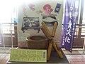 "Ichinoseki Local Food ""Mochi"".jpg"
