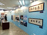 Interior of Former Library of ROCAF HQ Renai Camp for Special Exhibition 20140405.jpg