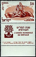 International refugee year stamp Israel - Exodus 19-4