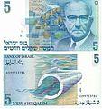 Israel 5 New Sheqalim 1987 Obverse & Reverse.jpg