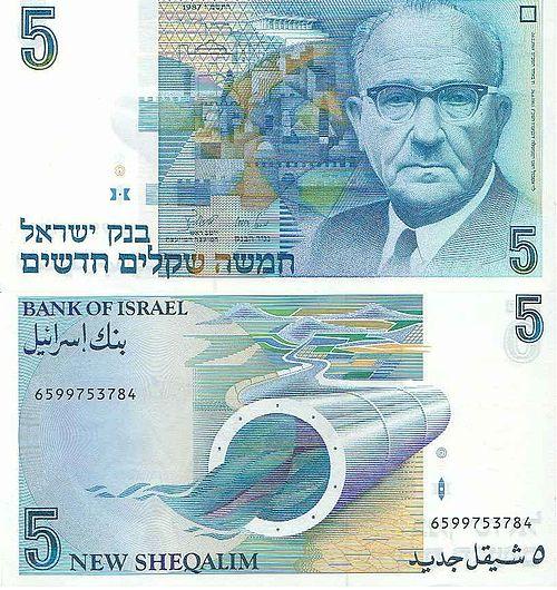 Israeli new shekel