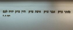 Israel supreme court wall.jpg