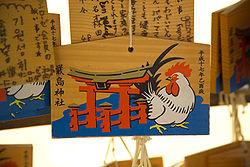 ItsukushimaEma7438.jpg