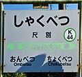 JR Nemuro-Main-Line Shakubetsu Station-name signboard.jpg