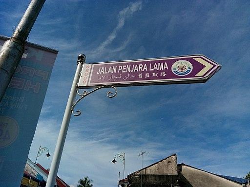 512px-Jalan_Penjara_Lama_sign.jpg