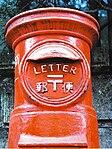 Japan post in matsumoto city.jpg