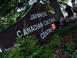 Japanese Canadians - Image: Japanese Canadian Cultural Centre, Steveston (2635520330)