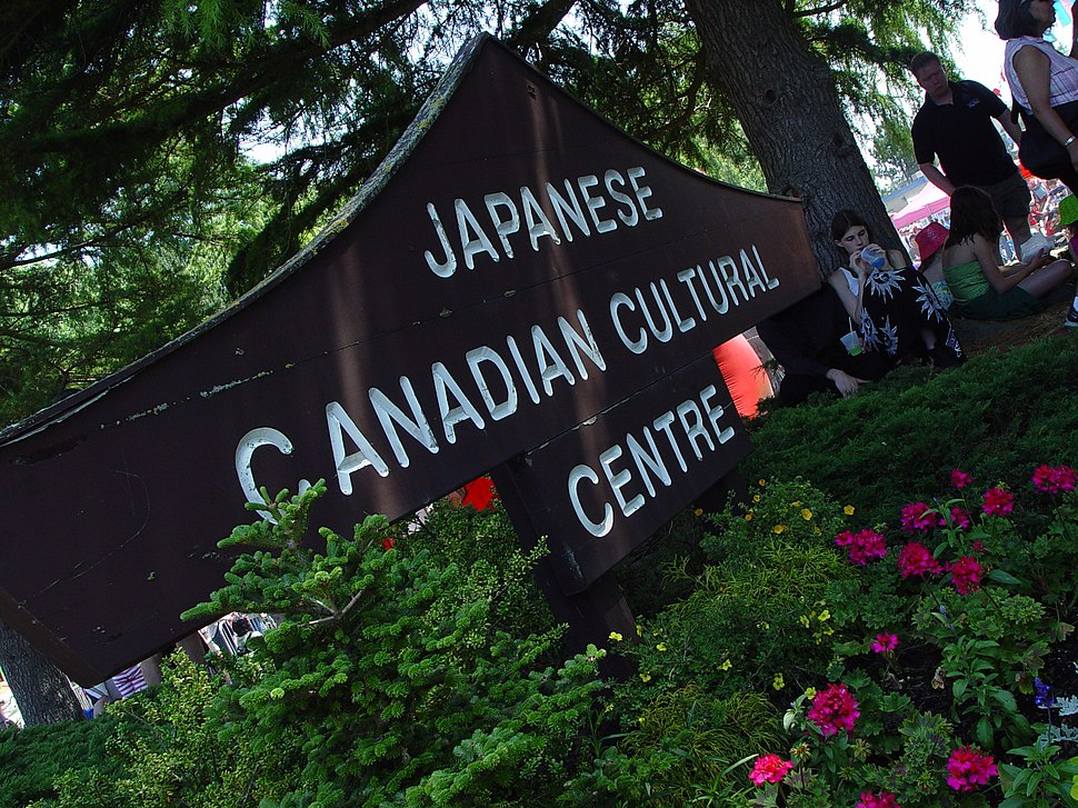 Japanese Canadian Cultural Centre, Steveston (2635520330)
