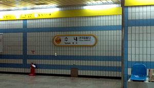 Sunae Station - Image: K229 sunae 01
