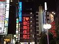 Kabukicho (44896496345).jpg
