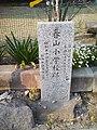 Kagoshima Haruyama Old School.JPG