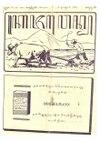 Kajawen 17 1928-02-29.pdf